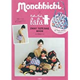 Monchhichi × fafa 2WAY TOTE BAG BOOK