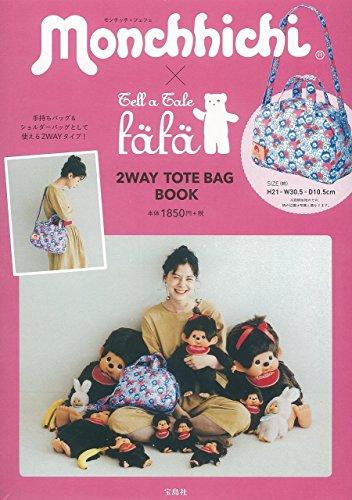 Monchhichi × fafa 2WAY TOTE BAG BOOK 画像 A