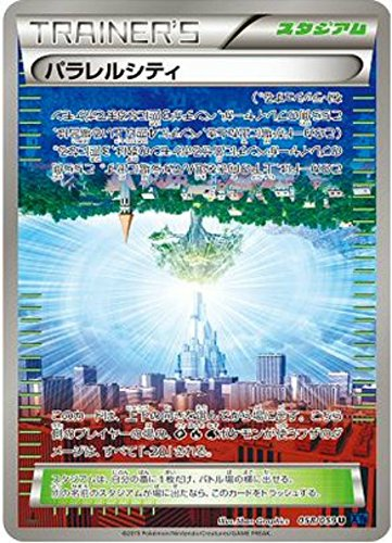 Pokemon Card Japanese - Parallel City 058/059 XY8 - 1st Edition