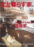 犬と暮らす家。 vol.03 (ワールド・ムック 657)