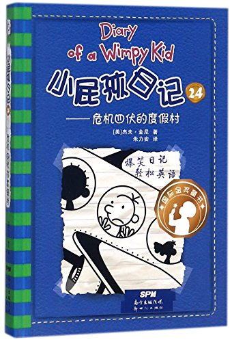 Diary Of A Wimpy Kid The Getaway  Chinese Edition