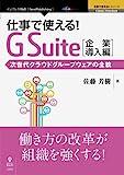 仕事で使える! G Suite 企業導入編 次世代クラウドグループウェアの全貌 (仕事で使える! シリーズ(NextPublishing))