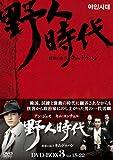 [DVD]野人時代 -将軍の息子 キム・ドゥハン DVD-BOX3