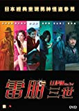 Lupin the Third (Region 3 DVD / Non USA Region) (English Subtitled) Japanese Live Action Movie a.k.a. Rupan Sansei