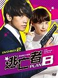 [DVD]逃亡者 PLAN B DVD-BOX-2