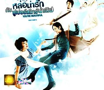 You're Beautiful Korean Tv Drama OST CD Vol  2 (8 Songs) Korean Original  Soundtrack Licensed Item