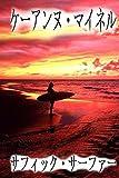 Japanese Sapphic Surfer (Shadoe Publishing) (Japanese Edition)