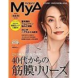 MyAge 2021 秋冬号