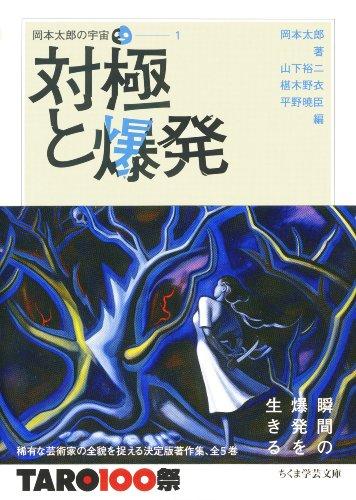 岡本太郎の宇宙1 対極と爆発 (ちくま文庫)