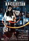 Japanese Movie - Kaitokutan Kishibe Chou Kidan [Japan DVD] TOBA-100