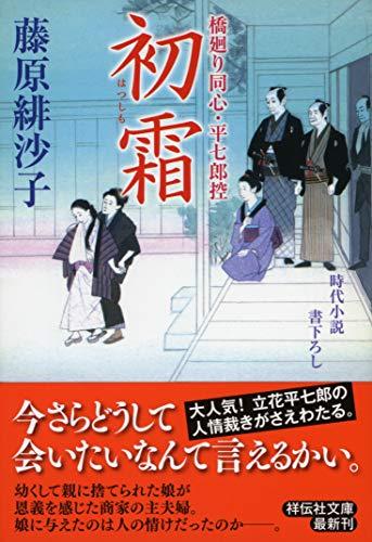 初霜 橋廻り同心・平七郎控 (祥伝社文庫)