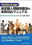 改正個人情報保護法の実務対応マニュアル―平成29年5月施行