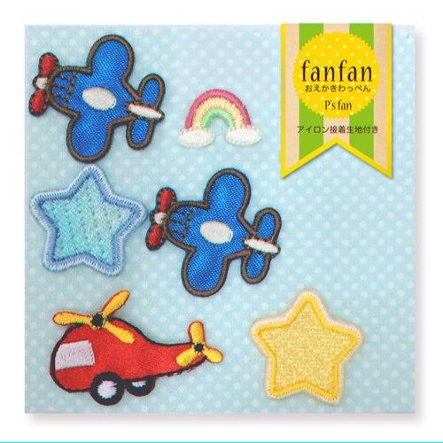 fanfanおえかきわっぺんデコ 飛行機セット アイロン接着生地つきの商品画像