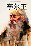 King Lear (Chinese edition) by William Shakespeare (2015-11-17)