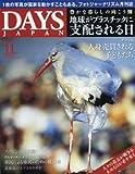 DAYS JAPAN 2017年11月号 (地球がプラスチックに支配される日)