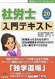 社労士入門テキスト〈平成20年度版〉 (社労士ナンバーワンシリーズ)