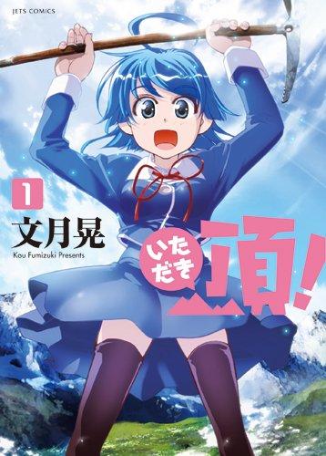 頂! 1 (ジェッツコミックス)