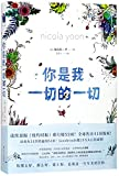 Everything, Everything (Chinese Edition)