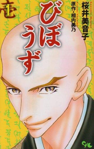 びぼうず 1 (マーガレットコミックスDIGITAL)