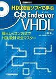 HDL独習ソフトで学ぶCQ Endeavor VHDL―個人レッスン方式でHDL設計完全マスター