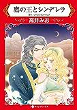 鷹の王とシンデレラ (ハーレクインコミックス)