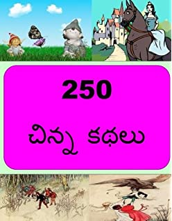 Buy Panchatantra Kathalu (Telugu) Book Online at Low Prices in India