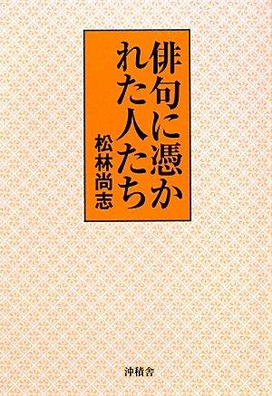Download Haiku ni tsukareta hitotachi ebook