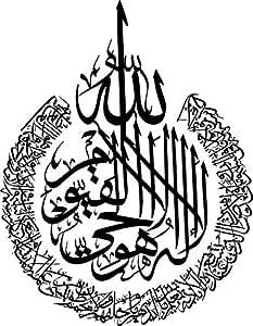 Laserarts Wooden Wall Hangings, ayat al-Kursi Circler, 60 * 60cm, 3 mm - BL311174