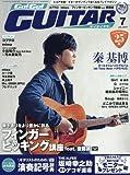 Go ! Go ! GUITAR (ギター)  2017年7月号