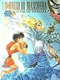 UN BALLO IN MASCHERA―風の大陸画集 (DRAGON MAGAZINE SPECIAL)