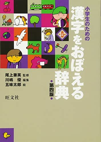 Dictionary to learn the Chinese character for elementary school students (2011) ISBN: 4010776277 [Japanese Import]