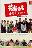 All About My Siblings - Wakamono Tachi (Japanese TV Drama with English, All Region DVD Version)