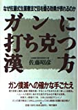Effect Ru ? eyes with Sato formula herbal therapy what appear - Why Chinese medicine to overcome the cancer ISBN: 4876203806 (1990) [Japanese Import]