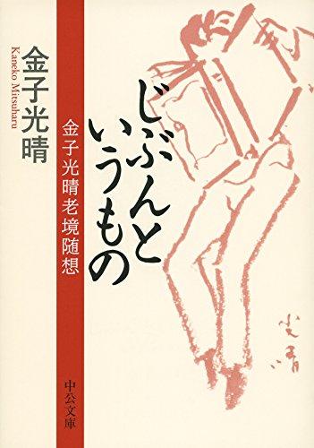 じぶんというもの - 金子光晴老境随想 (中公文庫)