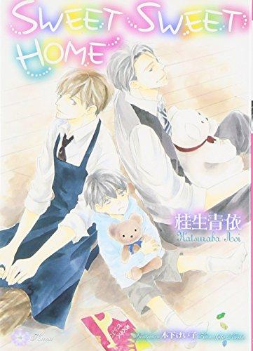 SWEET SWEET HOME (リリ文庫)