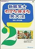 新感覚☆わかる使える英文法2 コトの世界を語る:動詞の文法2DVD (<DVD>)