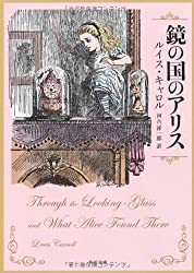 Alice's Adventures In Wonderland/Through The Looking-Glass/What Alice Found There (Japanese Edition)