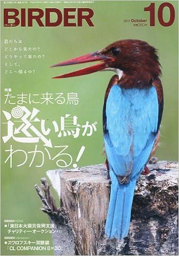 BIRDER2011-10