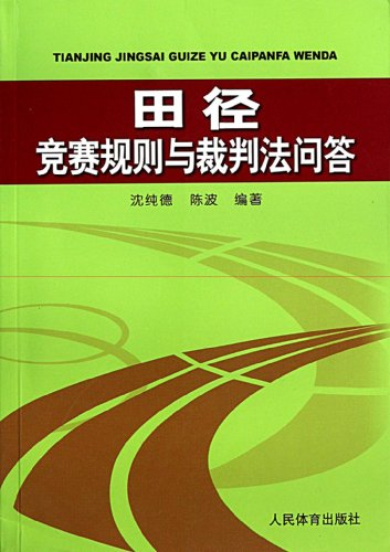 Track and Field Competition Rules and Judgment Q & A (Chinese Edition)