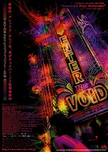 Enter the Void Japanese Poster