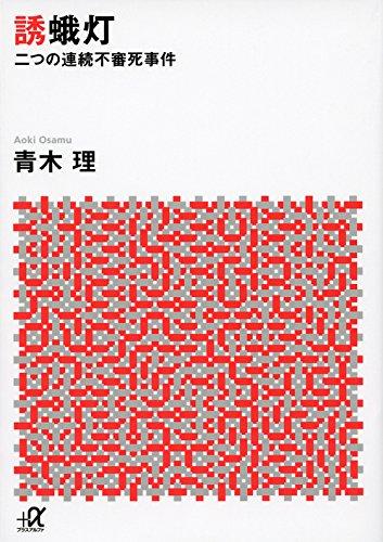 誘蛾灯 二つの連続不審死事件 (講談社+α文庫)