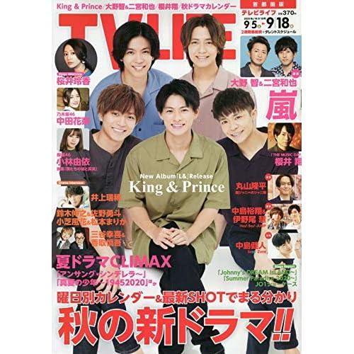 TV LIFE 2020年 9/18号 表紙画像