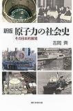 「新版  原子力の社会史 その日本的展開 (朝日選書)」販売ページヘ