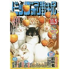 ビッグコミックオリジナル 最新号 サムネイル