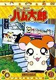 DVD とっとこハム太郎(3)