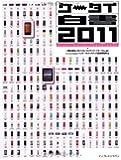 ケータイ白書2011