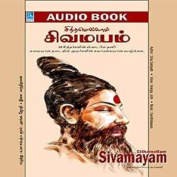 Siththamellam Sivamayam