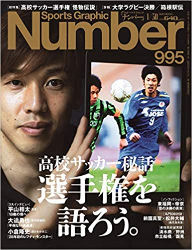 Number(ナンバー)995「高校サッカー秘話 選手権を語ろう。」