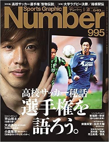 Number(ナンバー)995「高校サッカー秘話 選手権を語ろう。」