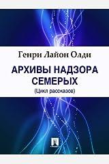 Архивы Надзора Семерых (цикл рассказов) (Russian Edition) Kindle Edition